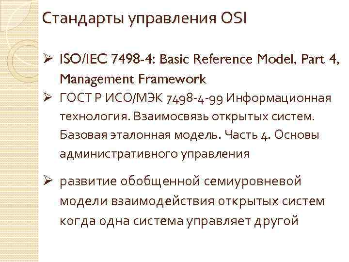 Стандарты управления OSI Ø ISO/IEC 7498 -4: Basic Reference Model, Part 4, Management Framework