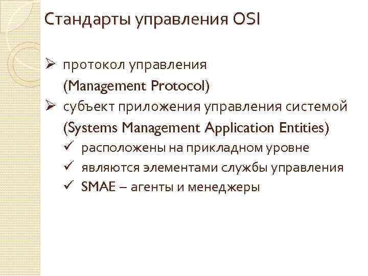 Стандарты управления OSI Ø протокол управления (Management Protocol) Ø субъект приложения управления системой (Systems