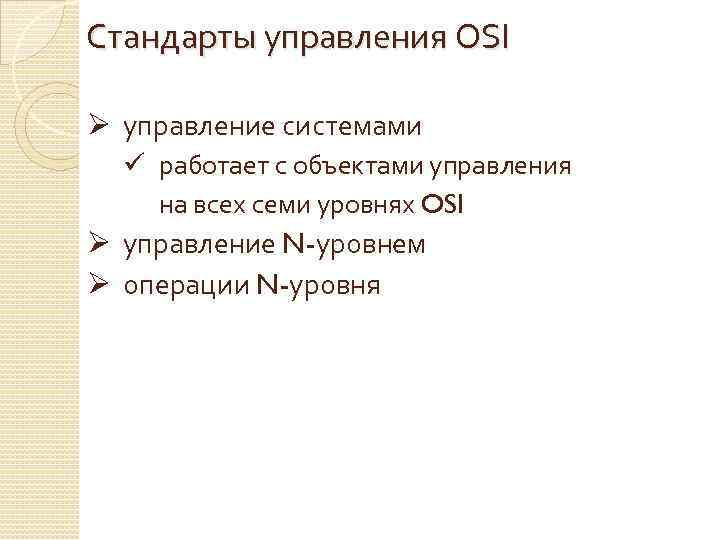 Стандарты управления OSI Ø управление системами ü работает с объектами управления на всех семи
