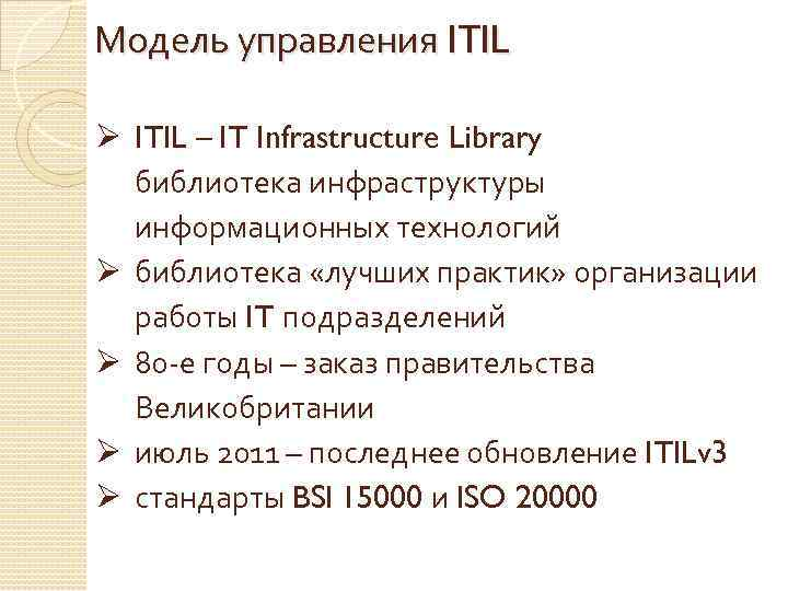 Модель управления ITIL Ø ITIL – IT Infrastructure Library библиотека инфраструктуры информационных технологий Ø