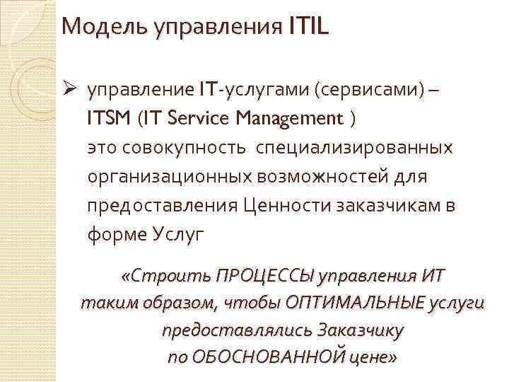 Модель управления ITIL Ø управление IT-услугами (сервисами) – ITSM (IT Service Management ) это