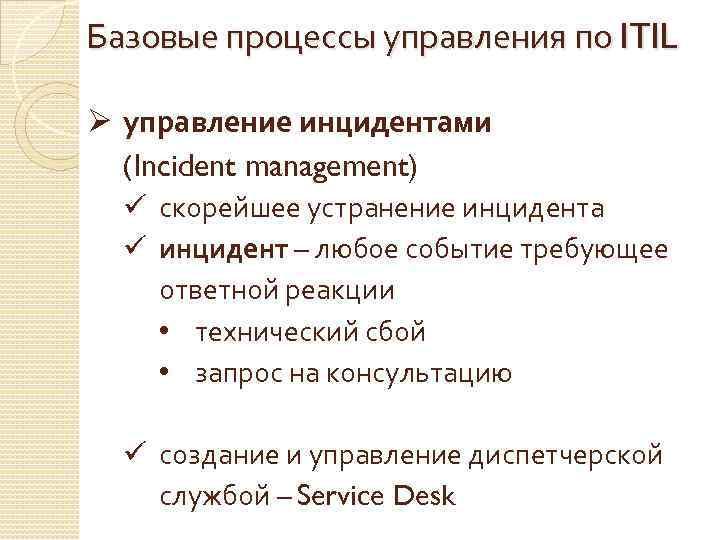 Базовые процессы управления по ITIL Ø управление инцидентами (Incident management) ü скорейшее устранение инцидента
