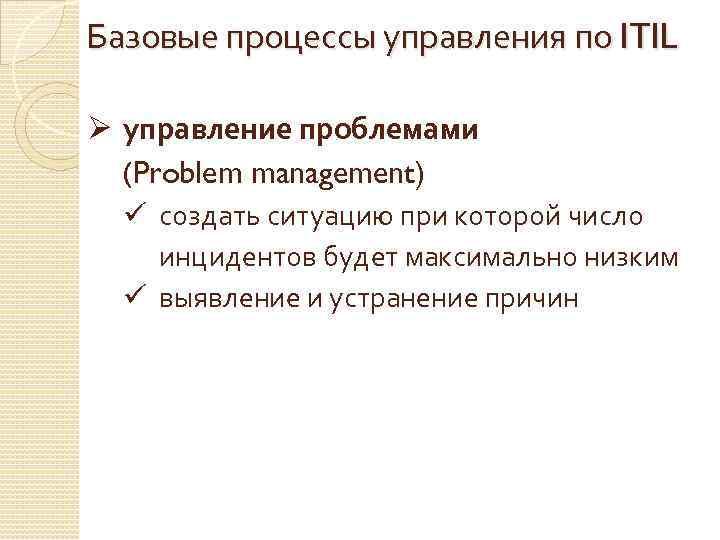 Базовые процессы управления по ITIL Ø управление проблемами (Problem management) ü создать ситуацию при