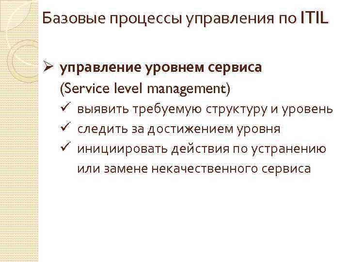 Базовые процессы управления по ITIL Ø управление уровнем сервиса (Service level management) ü выявить