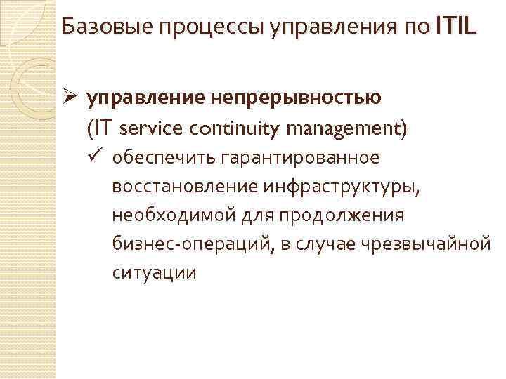 Базовые процессы управления по ITIL Ø управление непрерывностью (IT service continuity management) ü обеспечить
