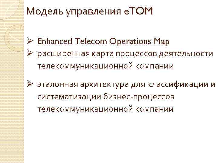 Модель управления e. TOM Ø Enhanced Telecom Operations Map Ø расширенная карта процессов деятельности