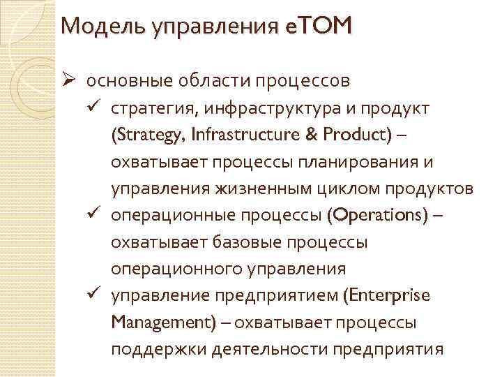 Модель управления e. TOM Ø основные области процессов ü стратегия, инфраструктура и продукт (Strategy,