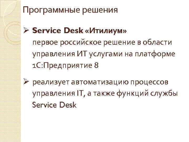 Программные решения Ø Service Desk «Итилиум» первое российское решение в области управления ИТ услугами