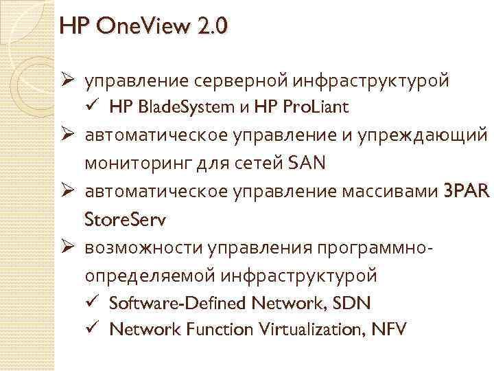 HP One. View 2. 0 Ø управление серверной инфраструктурой ü HP Blade. System и