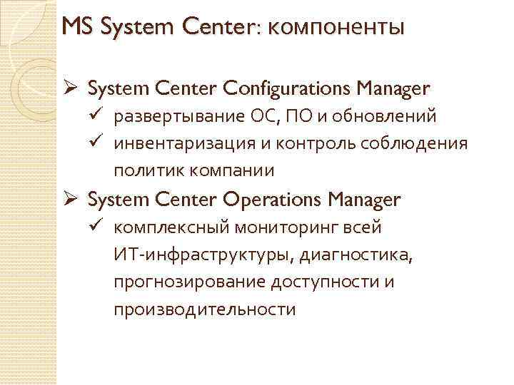 MS System Center: компоненты Ø System Center Configurations Manager ü развертывание ОС, ПО и