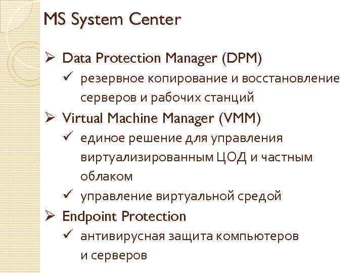 MS System Center Ø Data Protection Manager (DPM) ü резервное копирование и восстановление серверов
