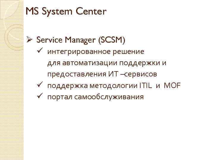 MS System Center Ø Service Manager (SCSM) ü интегрированное решение для автоматизации поддержки и