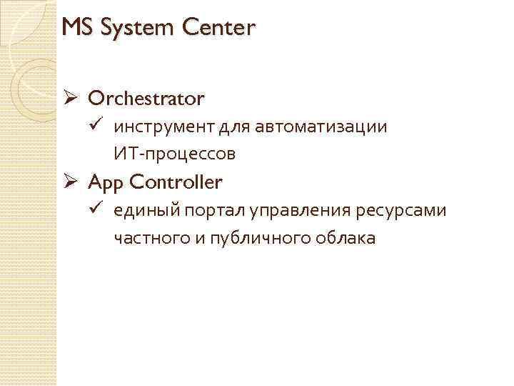 MS System Center Ø Orchestrator ü инструмент для автоматизации ИТ-процессов Ø App Controller ü