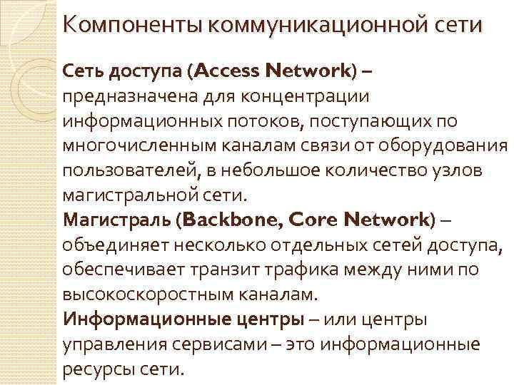 Компоненты коммуникационной сети Сеть доступа (Access Network) – предназначена для концентрации информационных потоков, поступающих