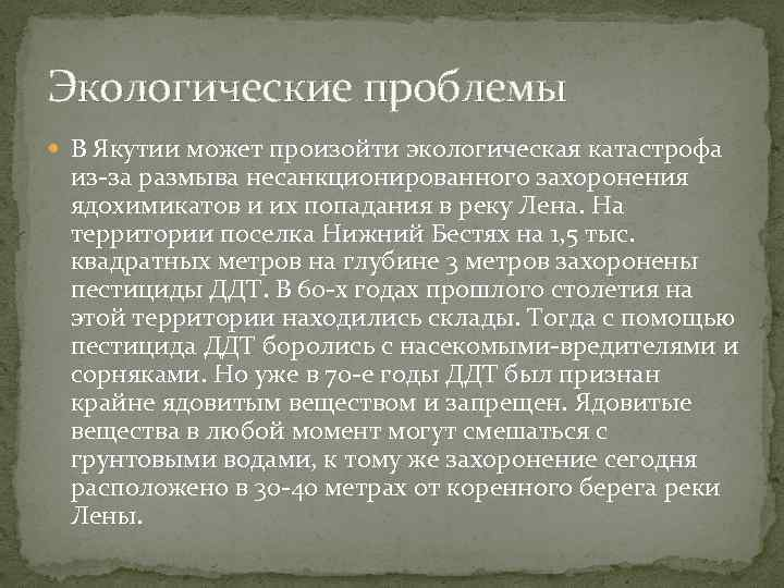 Экологические проблемы В Якутии может произойти экологическая катастрофа из-за размыва несанкционированного захоронения ядохимикатов и