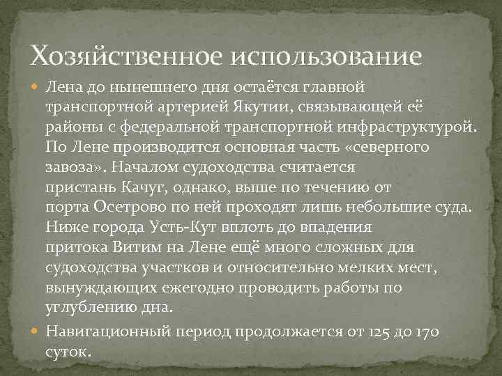 Хозяйственное использование Лена до нынешнего дня остаётся главной транспортной артерией Якутии, связывающей её районы
