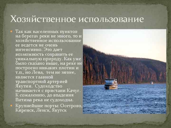 Хозяйственное использование Так как населенных пунктов на берегах реки не много, то и хозяйственное