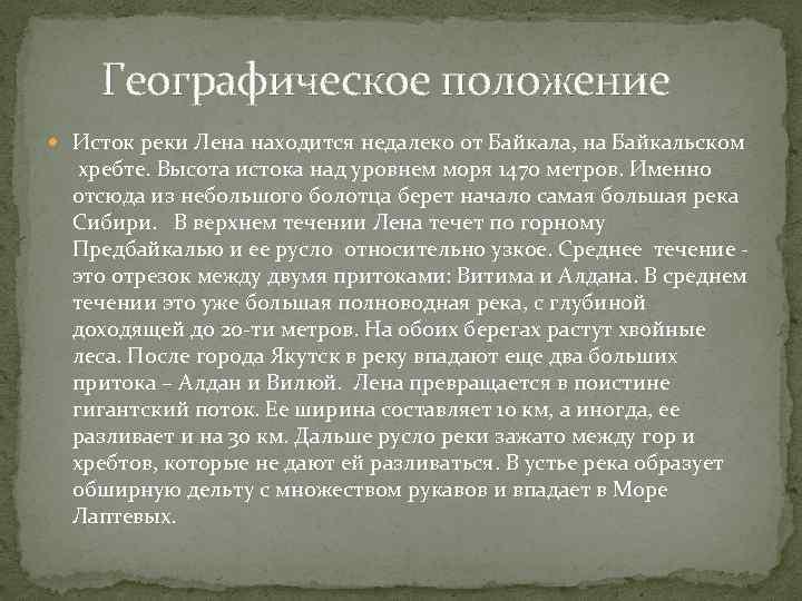 Географическое положение Исток реки Лена находится недалеко от Байкала, на Байкальском хребте. Высота