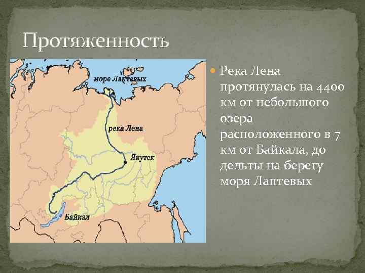 Протяженность Река Лена протянулась на 4400 км от небольшого озера расположенного в 7 км