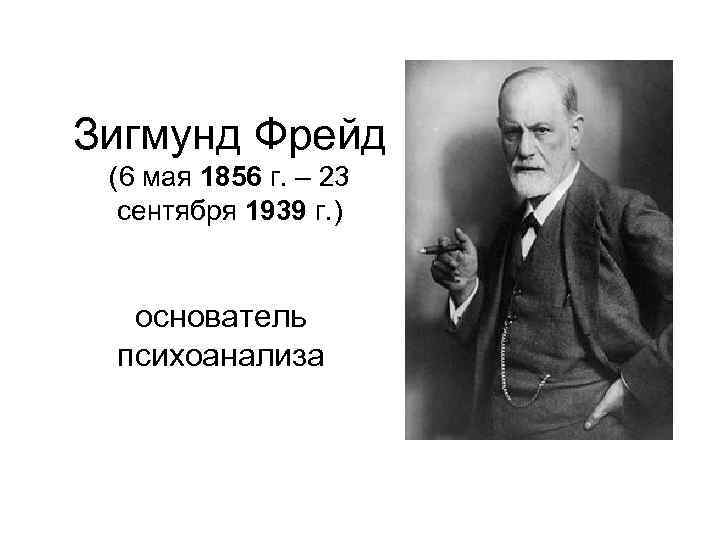 sigmund freud on human nature Freud, in turn, is more scientific, and is the father of psychoanalysis, that is, the uniquely cognitive study of human nature far from maslow, freud did not consider nurture as part of nature.