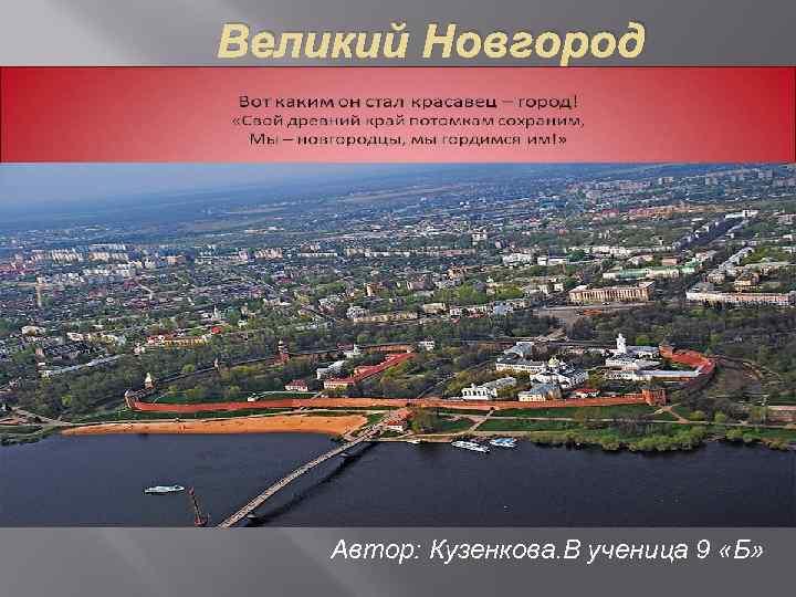 Великий Новгород Автор: Кузенкова. В ученица 9 «Б»