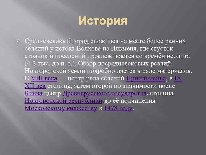История Средневековый город сложился на месте более ранних селений у истока Волхова из Ильменя,