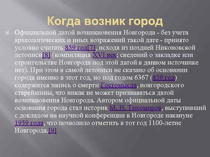 Когда возник город Официальной датой возникновения Новгорода - без учета археологических и иных возражений