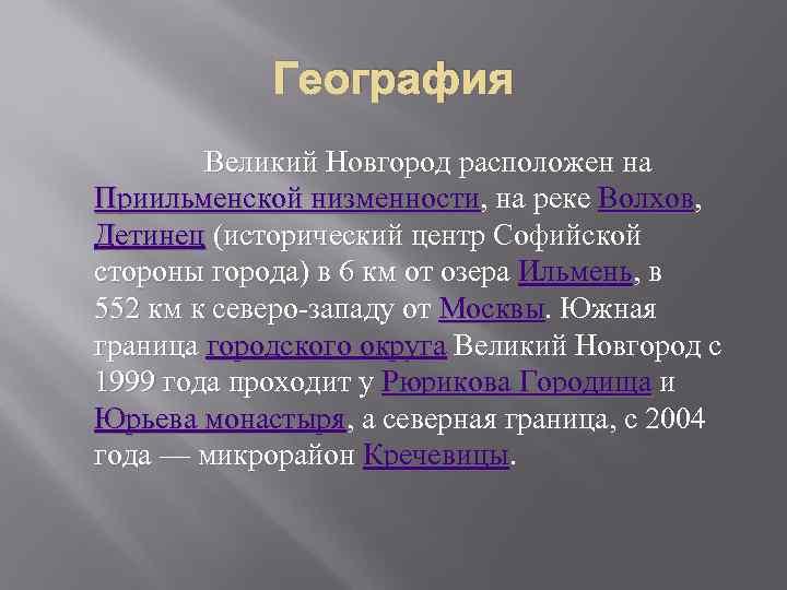 География Великий Новгород расположен на Приильменской низменности, на реке Волхов, Детинец (исторический центр Софийской