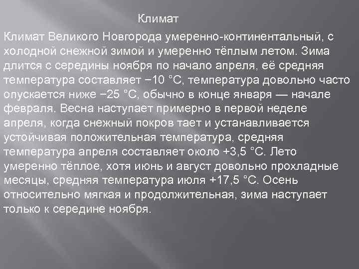 Климат Великого Новгорода умеренно-континентальный, с холодной снежной зимой и умеренно тёплым летом. Зима