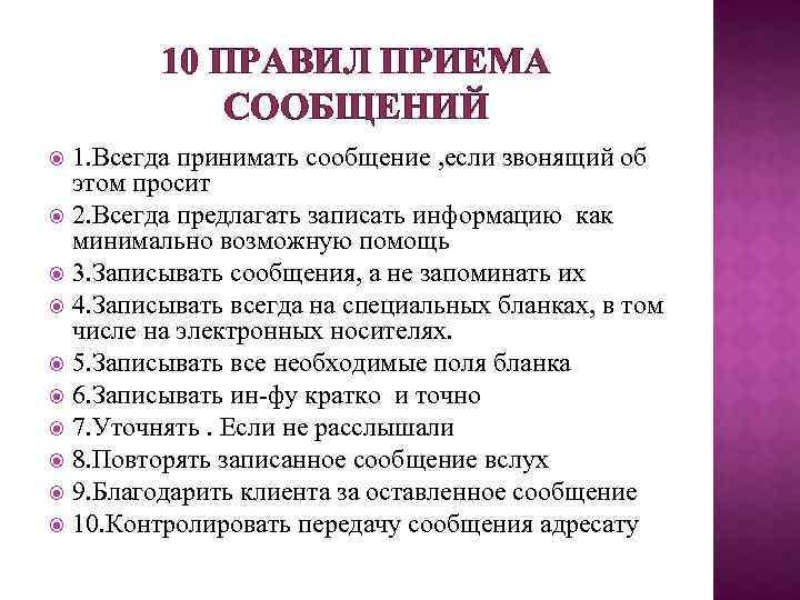 10 ПРАВИЛ ПРИЕМА СООБЩЕНИЙ 1. Всегда принимать сообщение , если звонящий об этом просит