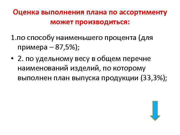 Оценка выполнения плана по ассортименту может производиться: 1. по способу наименьшего процента (для примера