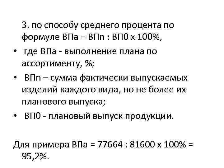 3. по способу среднего процента по формуле ВПа = ВПn : ВП 0 х