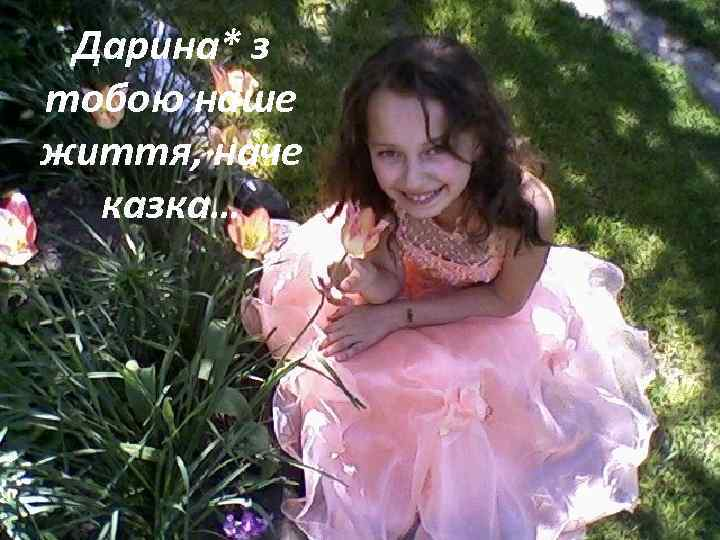 Дарина* з тобою наше життя, наче казка…