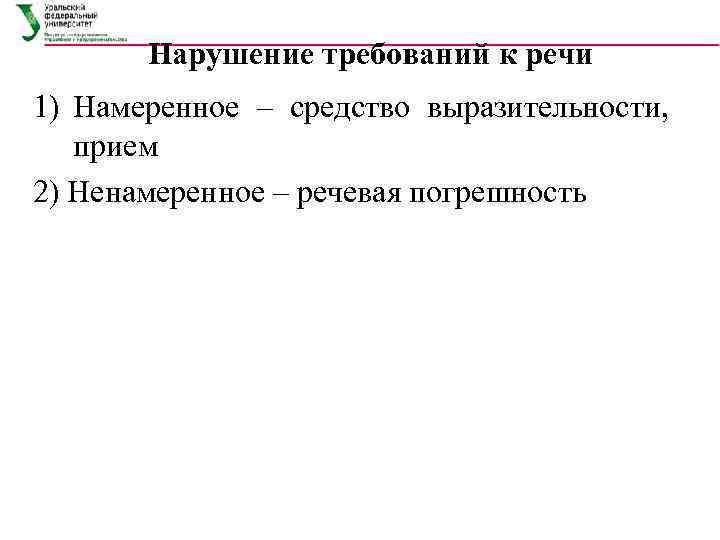 Нарушение требований к речи 1) Намеренное – средство выразительности, прием 2) Ненамеренное – речевая