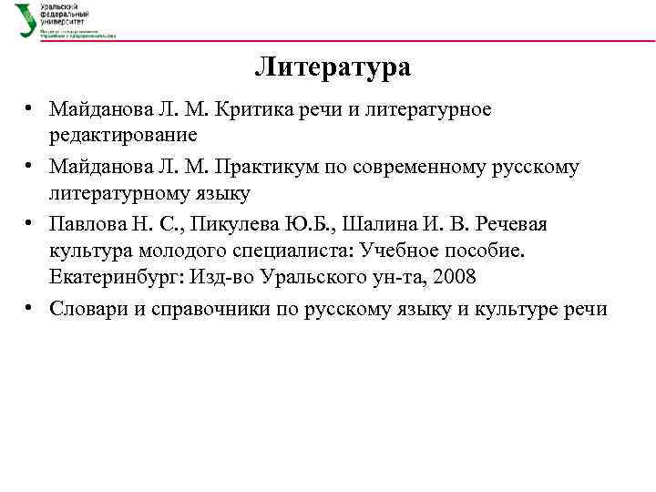 Литература • Майданова Л. М. Критика речи и литературное редактирование • Майданова Л. М.