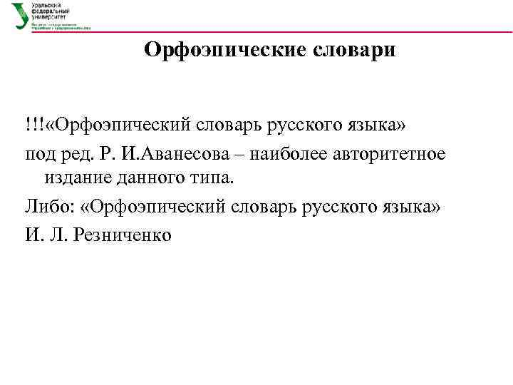 Орфоэпические словари !!! «Орфоэпический словарь русского языка» под ред. Р. И. Аванесова – наиболее