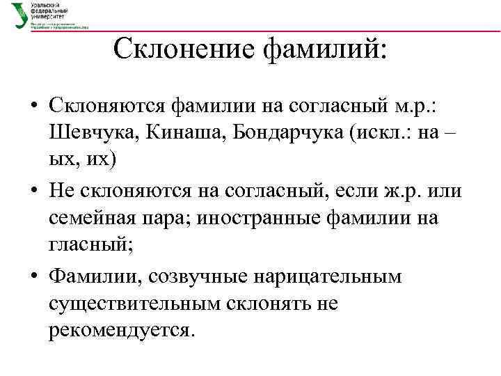Склонение фамилий: • Склоняются фамилии на согласный м. р. : Шевчука, Кинаша, Бондарчука (искл.