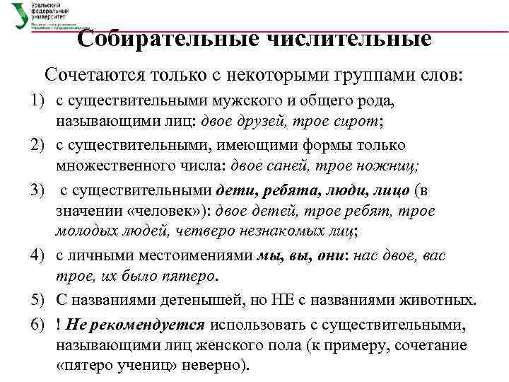Собирательные числительные Сочетаются только с некоторыми группами слов: 1) с существительными мужского и общего