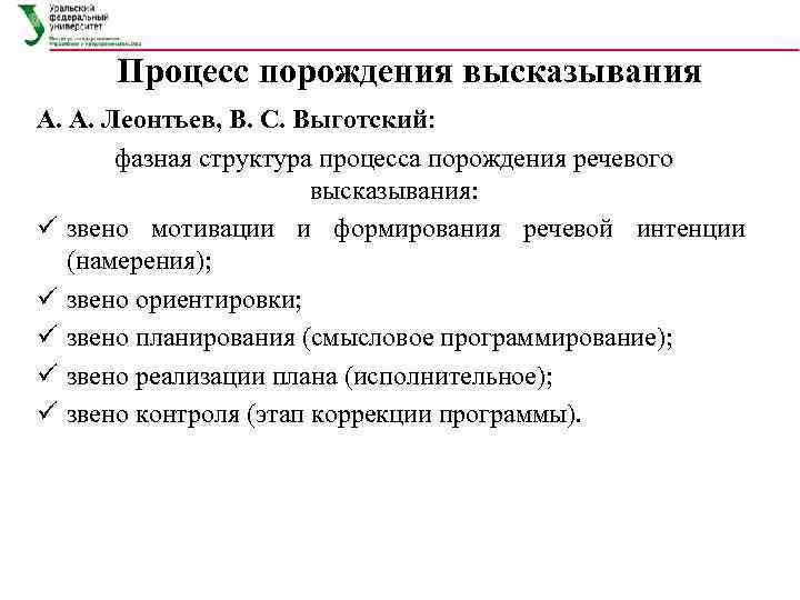 Процесс порождения высказывания А. А. Леонтьев, В. С. Выготский: фазная структура процесса порождения речевого