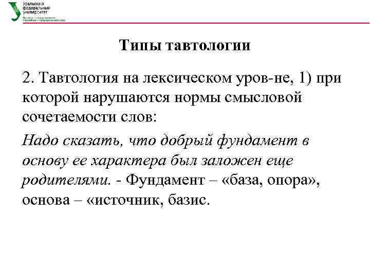 Типы тавтологии 2. Тавтология на лексическом уров не, 1) при которой нарушаются нормы смысловой