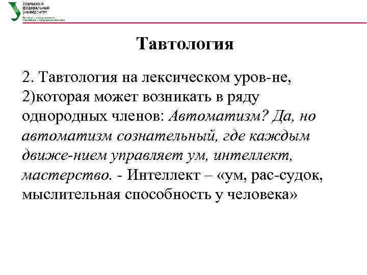 Тавтология 2. Тавтология на лексическом уров не, 2)которая может возникать в ряду однородных членов: