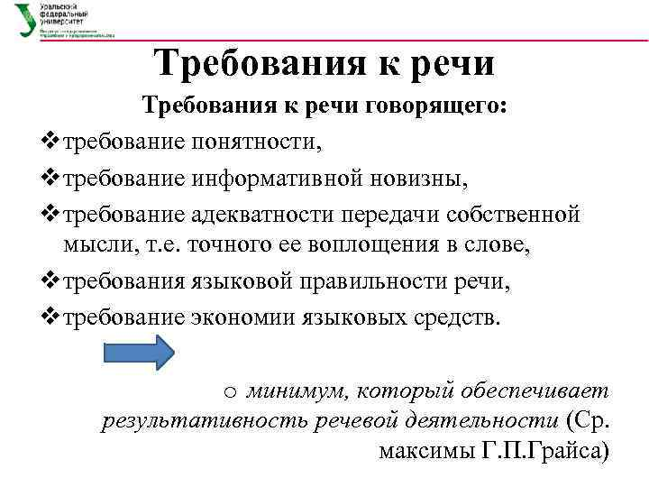 Требования к речи говорящего: v требование понятности, v требование информативной новизны, v требование адекватности