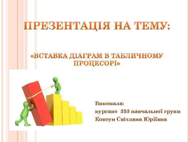 Виконала: курсант 353 навчальної групи Ковтун Свiтлана Юрiївна