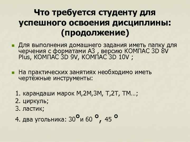 Что требуется студенту для успешного освоения дисциплины: (продолжение) n n Для выполнения домашнего задания