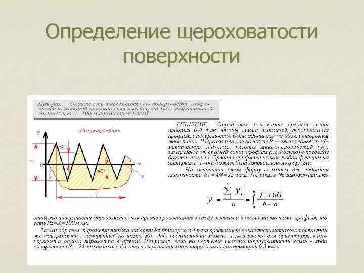 Определение щероховатости поверхности