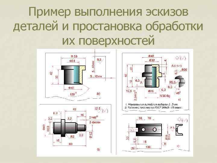 Пример выполнения эскизов деталей и простановка обработки их поверхностей