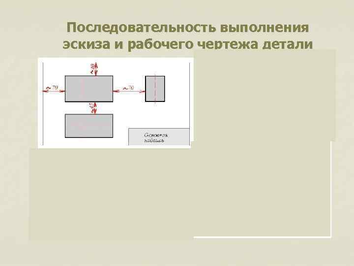 Последовательность выполнения эскиза и рабочего чертежа детали