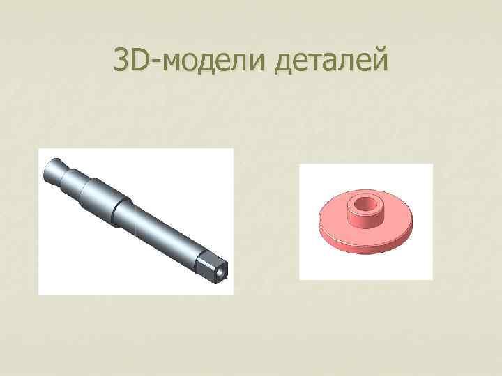 3 D-модели деталей