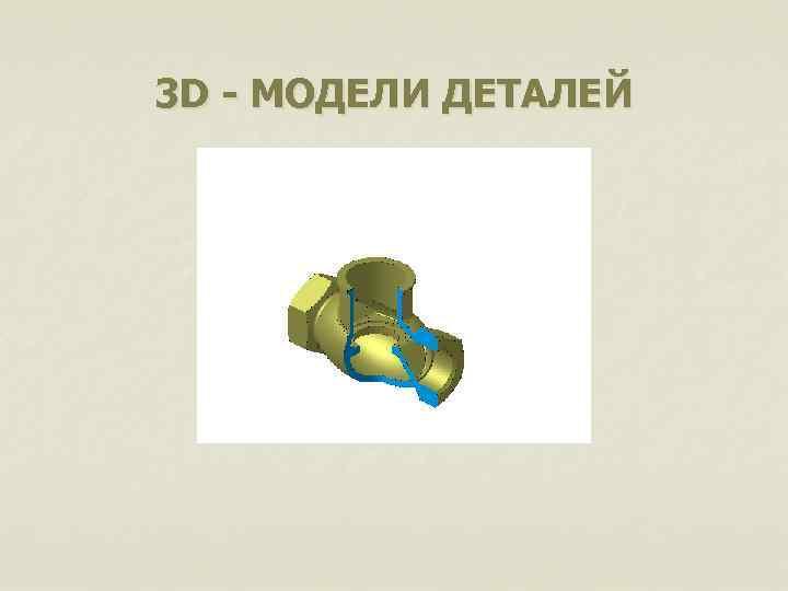 3 D - МОДЕЛИ ДЕТАЛЕЙ