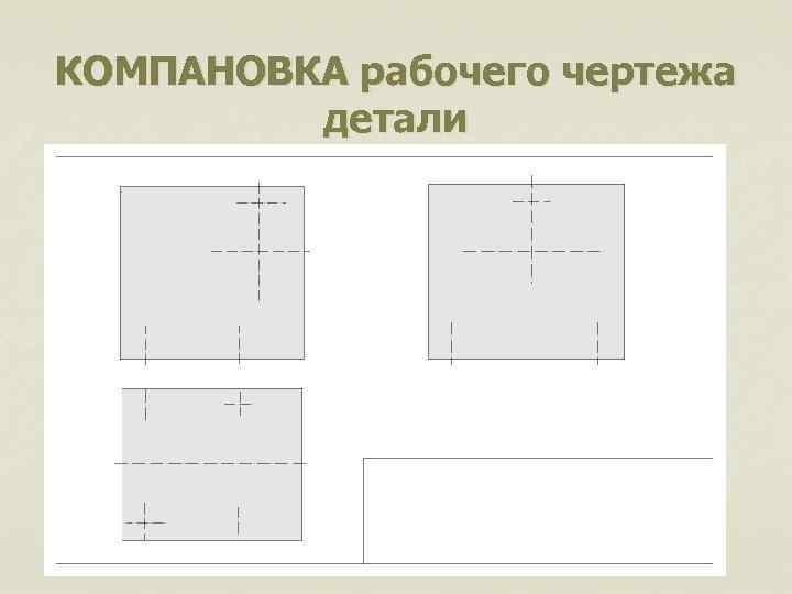 КОМПАНОВКА рабочего чертежа детали